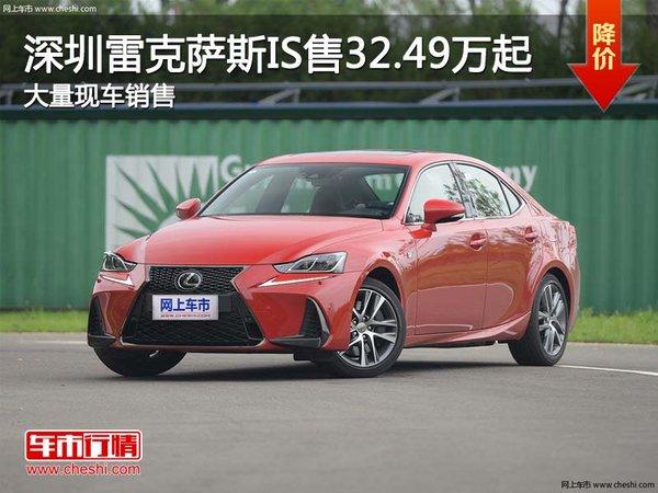 深圳雷克萨斯IS售32.49万起 竞争奔驰C级-图1