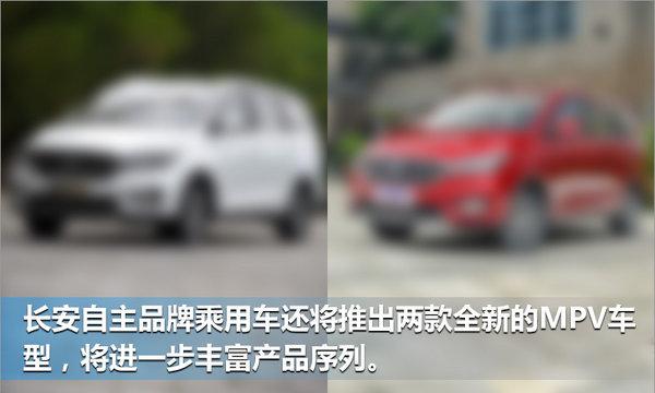 长安汽车将推两款新MPV 竞争别克GL8/GL6-图2
