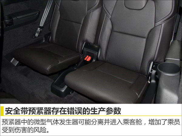 沃尔沃XC90供应商制造原因增伤害风险存隐患-图2