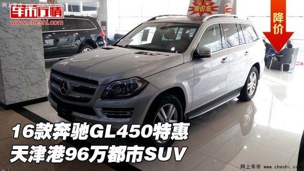 16款奔驰GL450天津港96万 都市SUV特惠季-图1
