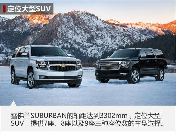 """全是""""大7座""""? 雪佛兰将在华推5款新SUV-图9"""
