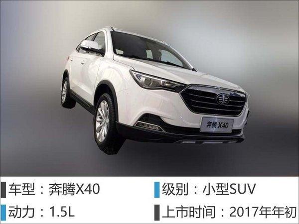 26款SUV本月18日首发/上市 多为国产车-图11
