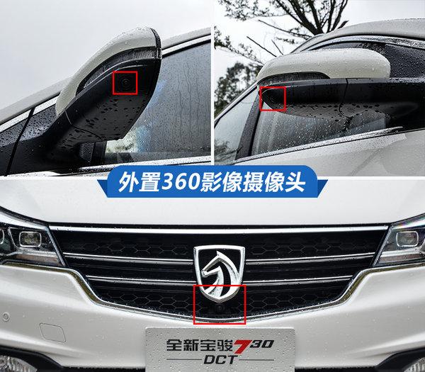 配有白宫音响的中国神车有自动挡了 试驾宝骏730 DCT-图6