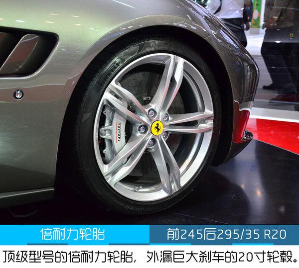 2016北京国际车展 法拉利GTC4Lusso实拍-图8