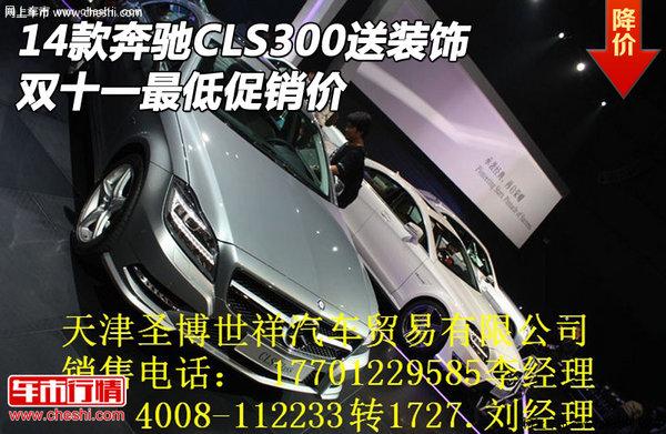 2014款奔驰cls300价格cls300报价性能 高清图片