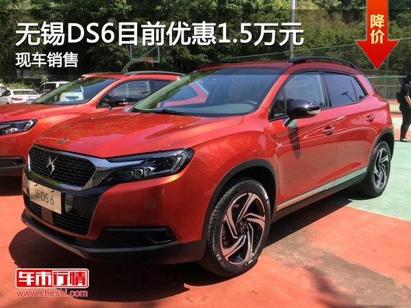 无锡DS6优惠1.5万元 竞争马自达CX-5-图1