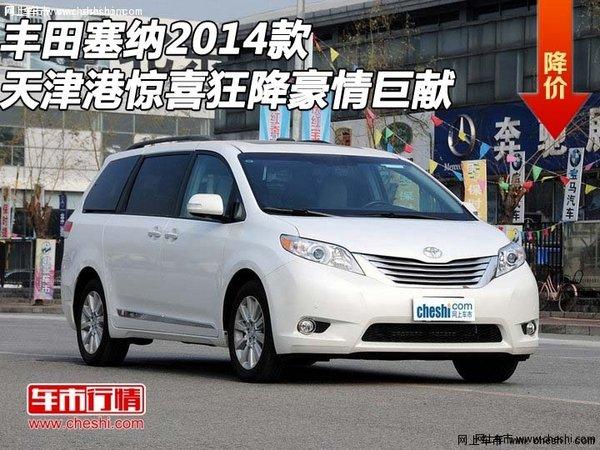 天津路瑞国际贸易有限公司了解到,2014款   丰田塞纳   天津高清图片