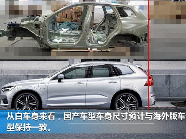国产沃尔沃全新一代XC60曝光 车身大幅加长-图2