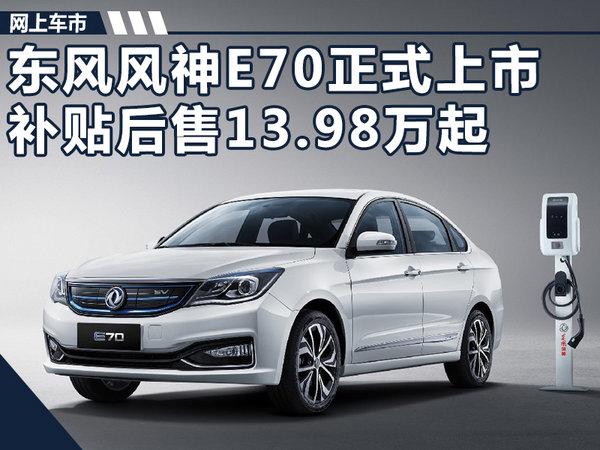 东风风神电动车E70正式上市 补贴后售13.98万起-图1