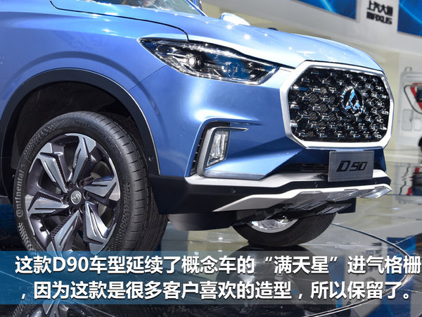 """上汽大通D90叫板一流合资品牌SUV """"私人订制""""不再遥不可及-图1"""