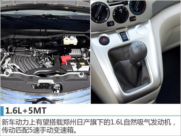郑州日产将投产小型MPV 竞争五菱宏光-图3