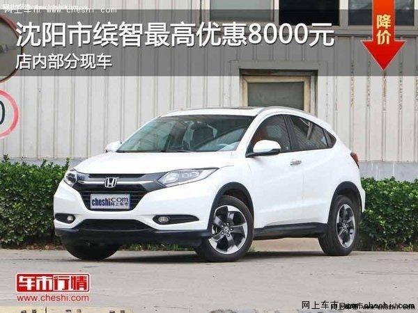 本田缤智优惠8000元 降价竞争日产逍客-图1