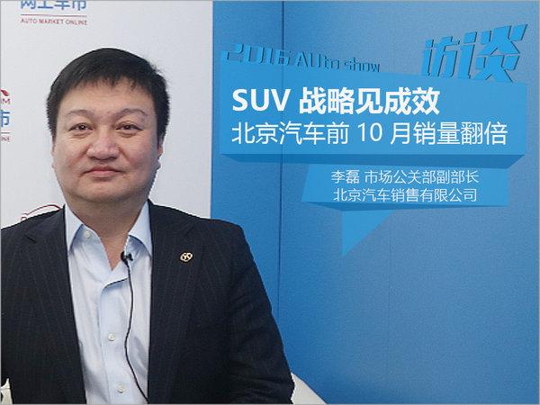 北京汽车前10月销量翻倍 SUV战略见成效-图1
