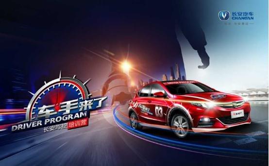 长安汽车打造专属中国品牌的赛车文化-图1