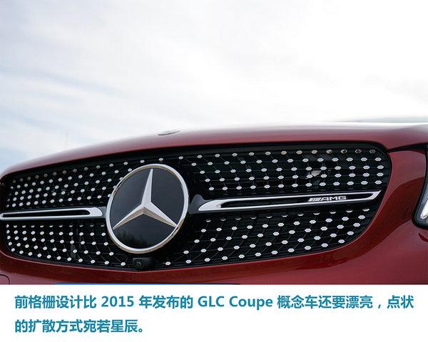 取舍之间 试驾梅赛德斯-AMG GLC 43 Coupe-图1
