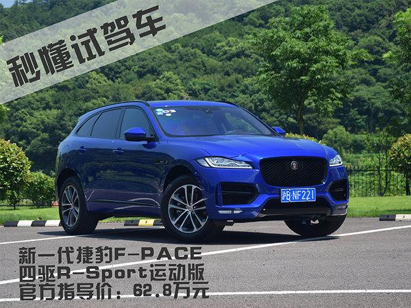 """一只特别的""""豹子"""" 试驾新一代F-PACE四驱运动版-图2"""
