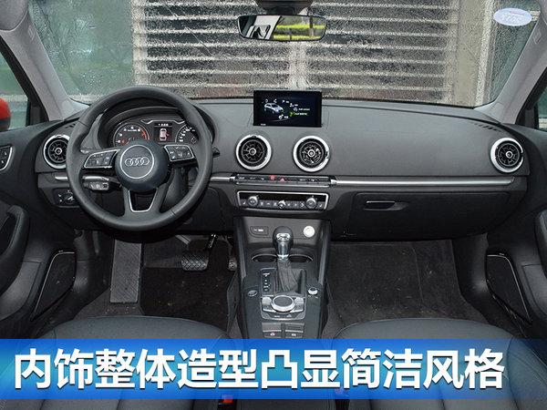 奥迪新A3家族正式上市 新增2.0T发动机-图7