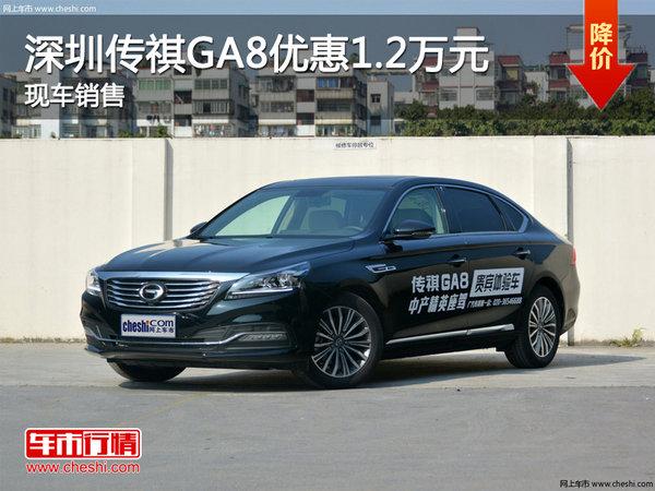 深圳广汽传祺GA8优惠1.2万 竞争吉利博瑞-图1