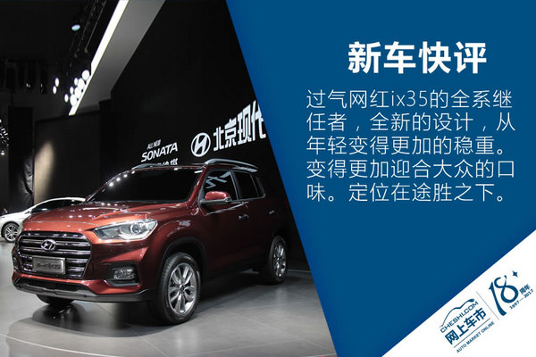 2017上海车展 北京现代全新一代ix35实拍-图2