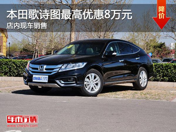 本田歌图最高现金优惠8万,充足现车销售高清图片