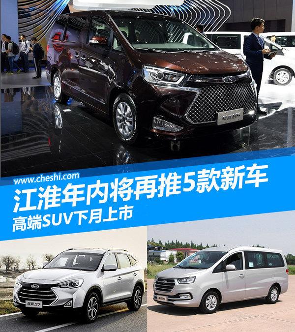 江淮年内将再推5款新车 高端SUV下月上市-图1