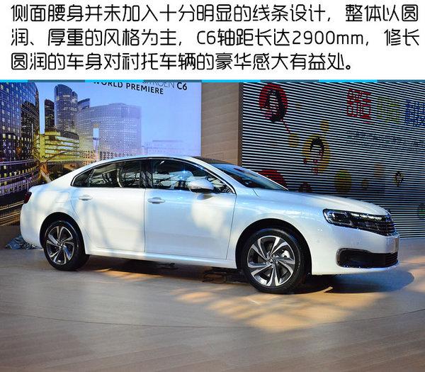 2016北京车展 东风雪铁龙全新C6轿车实拍-图9
