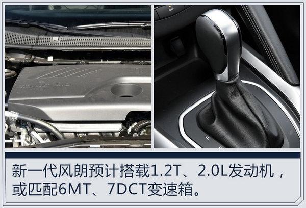 雷诺全新风朗将在华国产 与日产轩逸同平台-图6