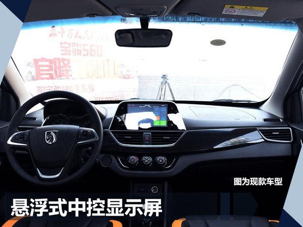 宝骏310自动挡将于9月22日上市 售价5万元起-图5
