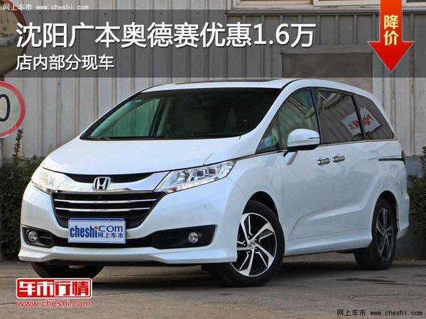 广本奥德赛优惠1.6万 降价竞争别克GL8-图1