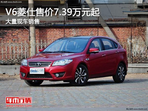 V6菱仕售价7.39万元起 目前暂无优惠-图1