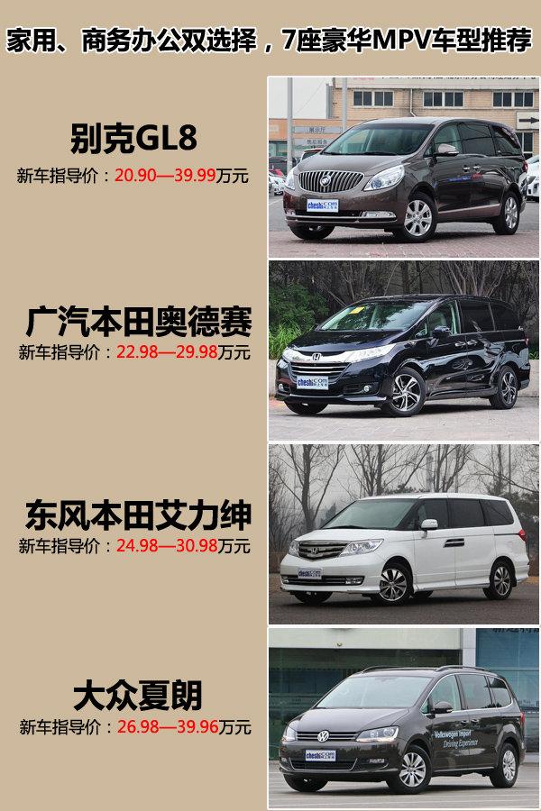 家用、商务双选择 7座豪华MPV车型推荐-图1