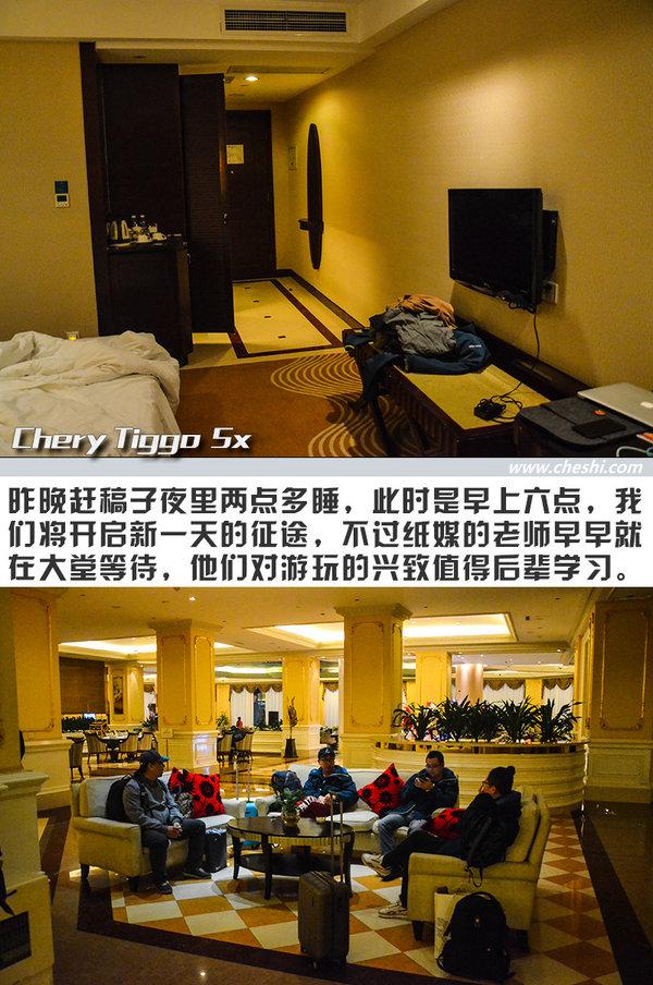 """居然开小型SUV去跑山 奇瑞瑞虎5x重庆""""悦野""""之旅(下)-图4"""