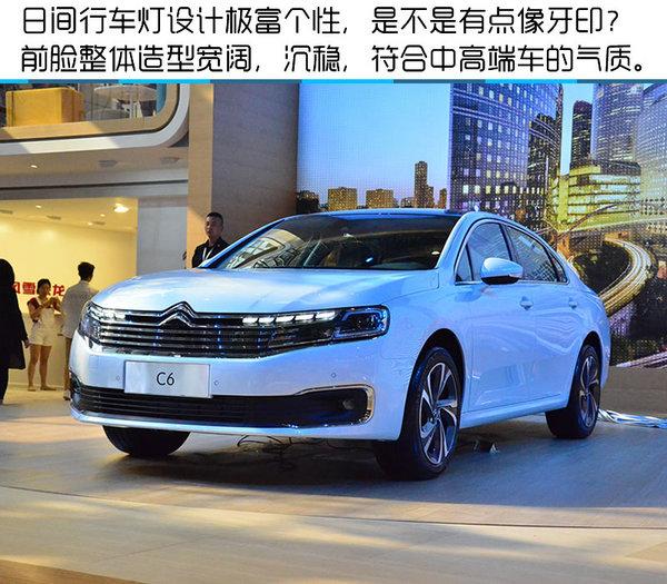 2016北京车展 东风雪铁龙全新C6轿车实拍-图3