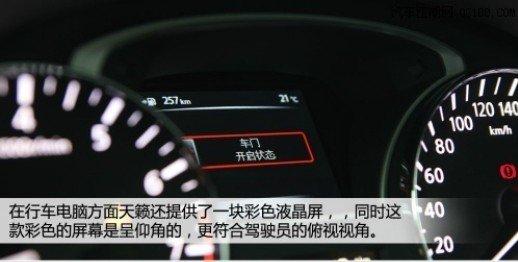 度试驾东风日产新世代天籁2.5XL图片