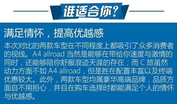 """换种""""方式""""生活 全新A4 allroad对比C级旅行-图8"""