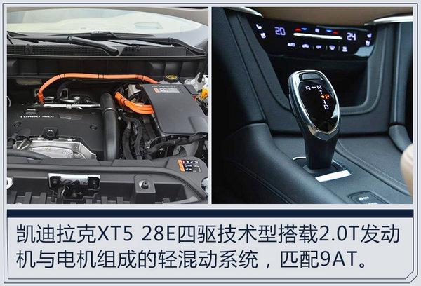 凯迪拉克XT5新增28E四驱技术型 售37.99万元-图8