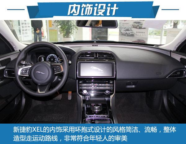 越级豪华运动轿车 东莞实拍全新捷豹XEL-图15