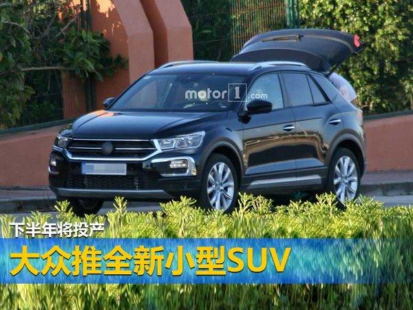 大众推全新小型SUV 下半年投产(多图)-图1