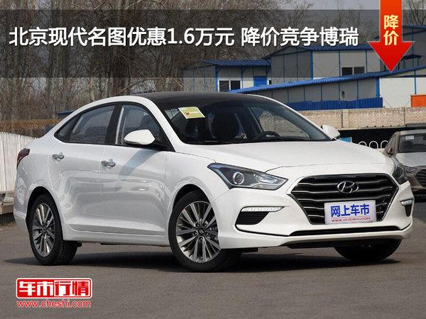 北京现代名图优惠1.6万元 降价竞争博瑞-图1
