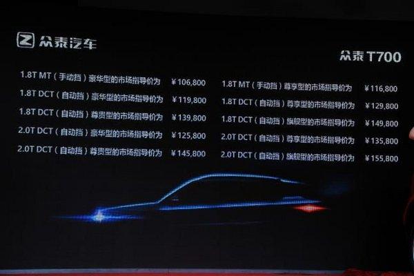 售10.68-15.58万元宝鸡众泰T700正式上市-图1