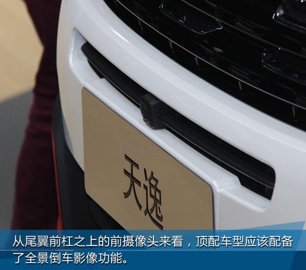 上海车展 雪铁龙天逸C5 AIRCROSS实拍-图7
