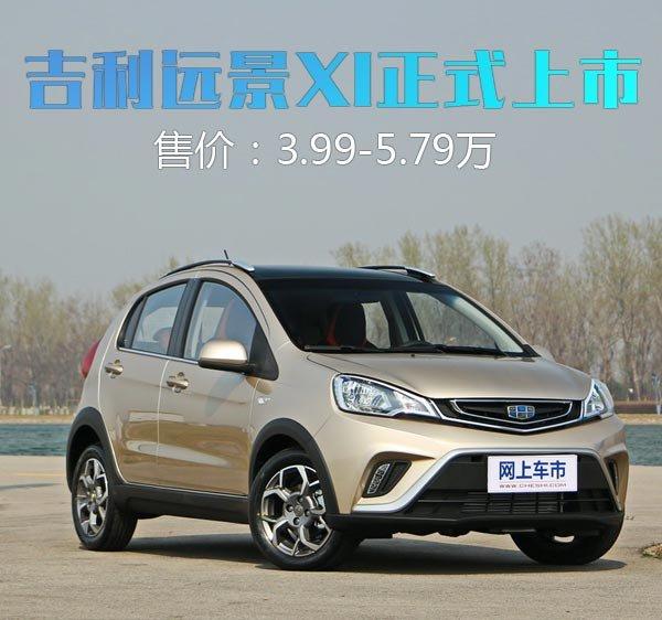 吉利小型SUV远景X1正式上市 3.99-5.79万元-图1