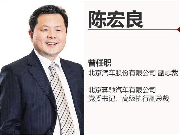 北京奔驰-高级执行副总裁 陈宏良即将离任-图2