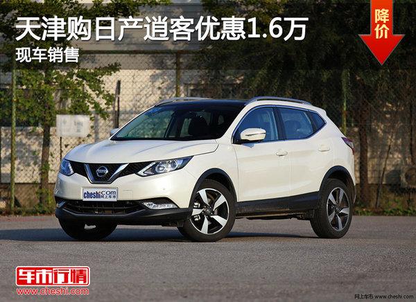 天津购日产逍客优惠1.6万 现车销售-图1