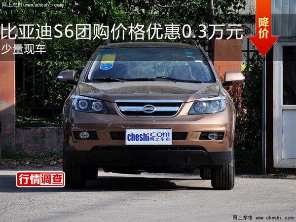 比亚迪s6团购价格优惠0.3万元 少量现车 高清图片