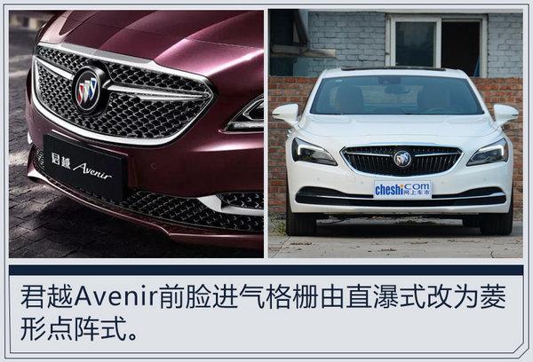 别克君越将推豪华版Avenir 车型 11月17日首发-图3