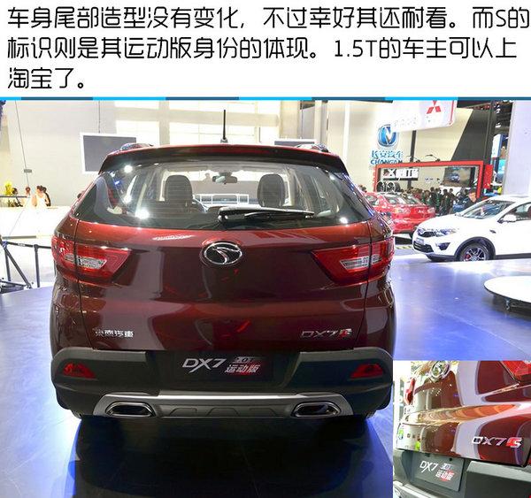 2016北京车展 东南DX7 2.0T运动版实拍-图7
