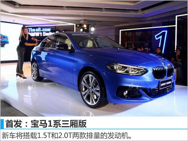 广州车展小排量新车汇总 省钱/动力增强-图1