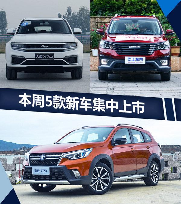 5款新车将于本周上市 中国品牌SUV动力大升级-图1