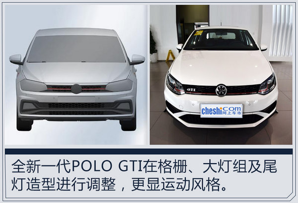 上汽大众将推新一代POLO GTI 轴距加长94mm-图2